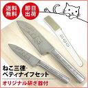 【送料無料!おまけ付き】メルペール ねこ(猫)三徳包丁・ペティナイフのセット 包丁【かわいいのに切れ