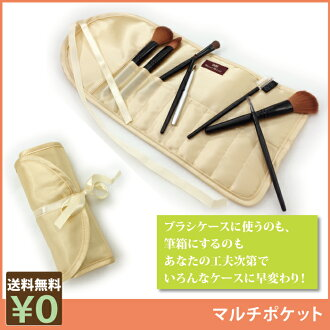 化妝刷案例袋多播 [把銅殼 / 筆袋、 刷、 打芸薹屬植物、 袋 / 化妝袋和畫筆覆蓋] [原創] [通常通過大便免費送貨