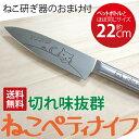 ペティナイフ 21cm ねこ柄 メルペール【楽天スーパーセール】