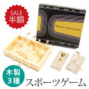木製スポーツゲーム(3種アソート)【おもちゃ 男の子 おもち...