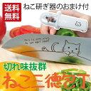 メルペール ねこ(猫)三徳包丁 30cm