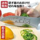 ねこ(猫)三徳包丁 30cm メルペールオリジナル 送料無料...
