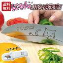 ねこ(猫)包丁 30cm 送料無料 三徳包丁 オールステンレ...