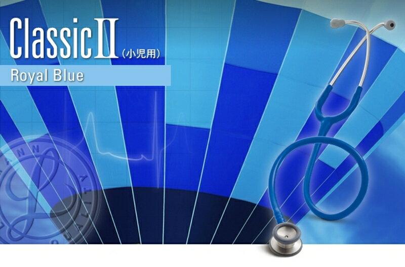【正規品】【聴診器】リットマン ステソスコープ クラシック2 小児用 2136 ロイヤルブルー 3M スリーエムヘルスケア【RCP】