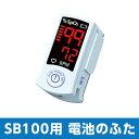 MMI パルスオキシメーター 電池のふた SB100用 502-026-46 1個 村中医療器