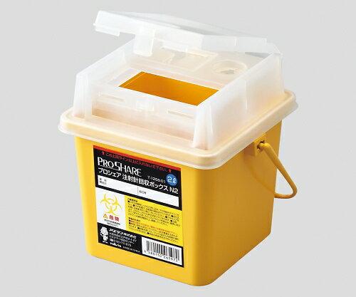プロシェア注射針回収ボックス 2L N2 1個 ...の商品画像