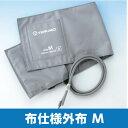 エレマーノ血圧計 外布のみ 布仕様 Mサイズ XX-ES14M 1枚 テルモ