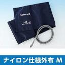 エレマーノ血圧計 外布のみ ナイロン仕様 Mサイズ XX-ES14M03 1枚 テルモ