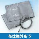 エレマーノ血圧計 外布のみ 布仕様 Sサイズ XX-ES14S 1枚 テルモ