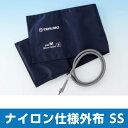 エレマーノ血圧計 外布のみ ナイロン仕様 SSサイズ XX-ES14SS03 1枚 テルモ