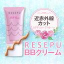 BBクリーム 初回限定価格あり お試し 半額 50%OFF 日本製 日焼け止め 近赤外線カット ブルーライト 化粧下地