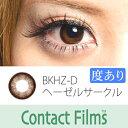 【レンズケース付き】【カラコン】コンタクトフィルム 茶コン ...