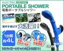 ★送料無料♪★ポータブルシャワー 簡易シャワー 携帯シャワー