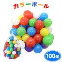 ボールプール用 カラーボール おもちゃ ボール ボールプール おしゃれ ファンボール 100個入り やわらかいボール 軽い ボールハウス 玩具 水遊び プール 子供用 キッズ 子供