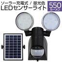 【送料無料】センサーライト LED 人感センサー ソーラー ソーラーパネル 屋外 LEDライト LE...