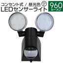 【9/25限定ポイント10倍】センサーライト LED 人感センサー 防犯ライト AC ライト 屋外 ...