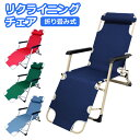 【コスパに自信あります】 アウトドア チェア リクライニング 折りたたみ 軽量 リクライニングチェア アウトドアチェア 椅子 イス 折りたたみ椅子 リラックスチェア キャンプ 送料無料