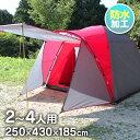 ★クーポンで5%OFF♪★ テント キャンプ ドームテント ...