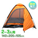 ★クーポンで5%OFF&期間限定ポイント3倍♪★ テント キャンプ キャンピングテント 2人用 防水...