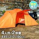 ★18日24h限定15%OFFクーポン配布中♪★ テント キャンプ キャンピングテント ドーム型テン...