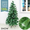 【送料無料】クリスマスツリー 150cm クリスマス ツリー 北欧 ヌードツリー 組立簡単 シンプルで雪化粧が美しい大人のツリー!