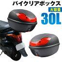 【最大2,000円OFFクーポン配布中】 バイク リアボック...