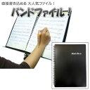 在庫あり■BandFile(バンドファイル) 20ポケット(楽譜40ページ分)ブラック