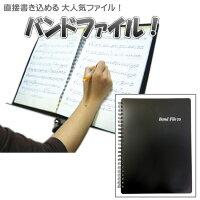 【在庫あり/即納可能】BandFile(バンドファイル)20ポケット(楽譜40ページ分)ブラック