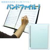 在庫あり■BandFile(バンドファイル) 20ポケット(楽譜40ページ分)ブルー