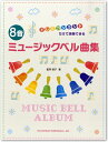 在庫あり■ドレミファソラシドだけで演奏できる 8音ミュージックベル曲集:ハンドベル 曲集 メロディベル 楽譜