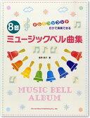 在庫あり■ドレミファソラシドだけで演奏できる 8音ミュージックベル曲集:ハンドベル 曲集 楽譜