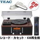 【送料無料】レコードクリーナー付き■TEAC LP-R520 (レコード カセットテープの音源をCDにダビングできます)