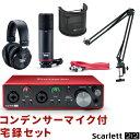 【送料無料】フォーカスライト オーディオインターフェイスセット Scarlett 2i2 Studio 3rd Gen デスクアームマイクスタンド