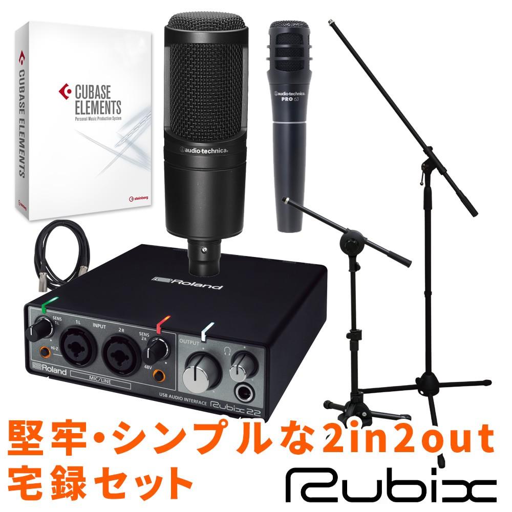 送料無料RolandローランドRubix22オーディオインターフェイス(汎用性の高い楽器&ボーカル録