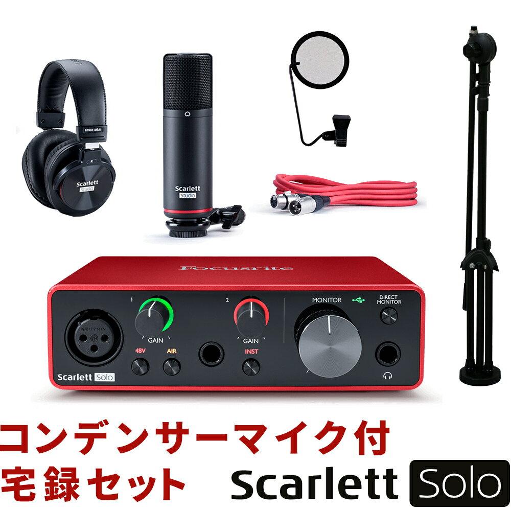 FocusirteフォーカスライトScarlettSoloG2(コンデンサーマイク+楽器の録音に便利
