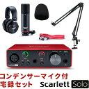 【送料無料】Focusirte フォーカスライト Scarlett Solo G3 (デスクアームマイクスタンド+ボーカル録音に最適なコンデンサーマイク付きセット)