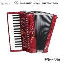 トンボ 合奏用アコーディオン 32鍵 アルト TB-32A アルトは合奏の中で第二バイオリン的な働きをするとともに、ソプラノと重ねて演奏される事もあります。声楽と同じくメッツォ・ソプラノ、又はアルトが時としてプリマの働きをするがごとく華やかな効果を出せます。 ■仕様 鍵盤数/音域 32鍵/f〜c3(同音2列笛) サイズ 420(幅)×265(奥行)×345(高さ)mm 重量 4.9 kg ボディカラー 赤パール 付属品 ソフトケース、背負いバンド器楽合奏の定番 トンボ 合奏用アコーディオン トンボはハーモニカ、アコーディオンの老舗ブランドです。 品質に定評があり、初心者からプロのアーティストまで幅広く愛用されています。 学校教育でも使われることが多く、学芸会や音楽発表会など器楽演奏でも定番となっています。 合奏用は小さなお子さまでも扱いやすいベース部(左手ボタン)のないタイプのアコーディオンです。 アルトは合奏の中で第二バイオリン的な働きをするとともに、ソプラノと重ねて演奏される事もあります。 声楽と同じくメッツォ・ソプラノ、又はアルトが時としてプリマの働きをするがごとく華やかな効果を出せます。 ■仕様 鍵盤数/音域 32鍵/f〜c3(同音2列笛) サイズ 420(幅)×265(奥行)×345(高さ)mm 重量 4.9 kg ボディカラー 赤パール 付属品 ソフトケース、背負いバンド