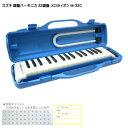鈴木 鍵盤ハーモニカ メロディオン M-32C ブルー 学校用 SUZUKI