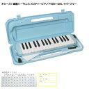 在庫有り【どれみふぁシール付き】学校用 鍵盤ハーモニカ P3001 ライトブルー(水色)【子供向け】メロディピアノ: P3001-32K/UBL(P-3001)