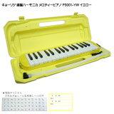 検品後出荷【1年保証付】鍵盤ハーモニカ P3001 イエロー(黄色) 学校教育用32鍵盤(KC ピアニカ) メロディーピアノ: P-3001 YL
