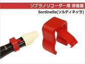 在庫あり■ソプラノ リコーダー用 消音器 Sordinella(ソルディネッラ) 弱音器 ミュート