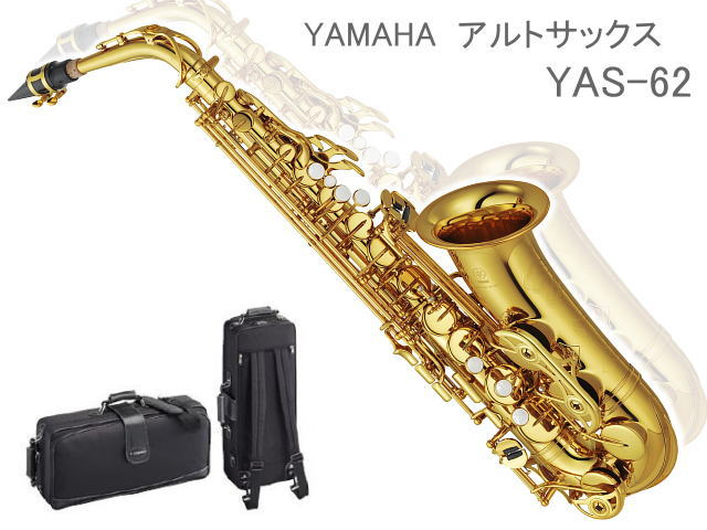 Merry net rakuten global market yamaha alto saxophone for Yamaha 62 alto saxophone