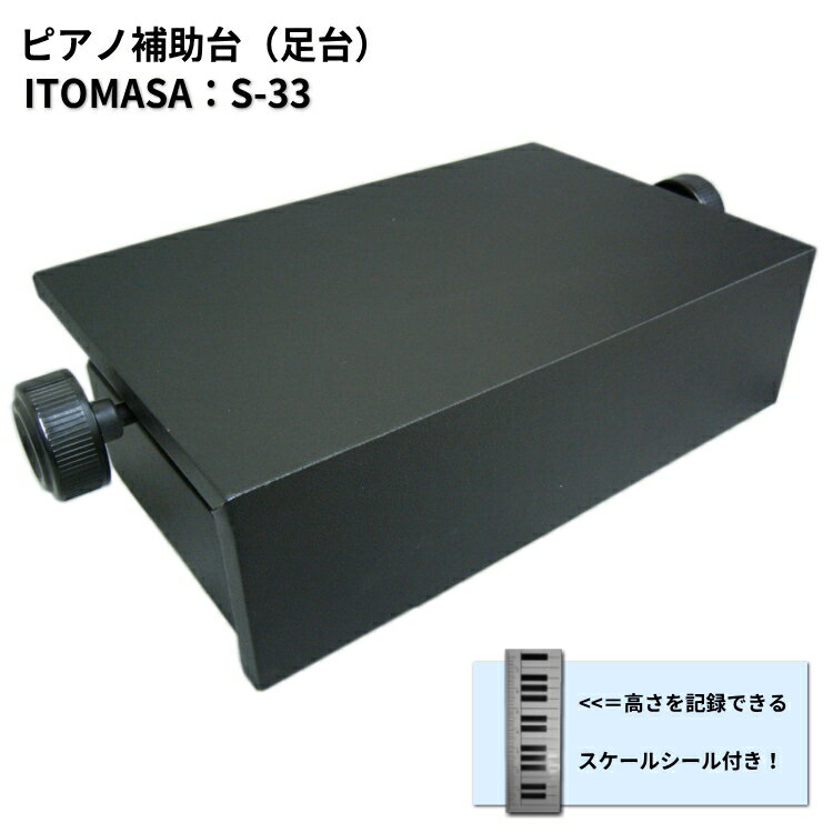 在庫あり■ピアノ 補助台(足置き台)S-33BK(S33) イトマサ...:merry-net:10011131