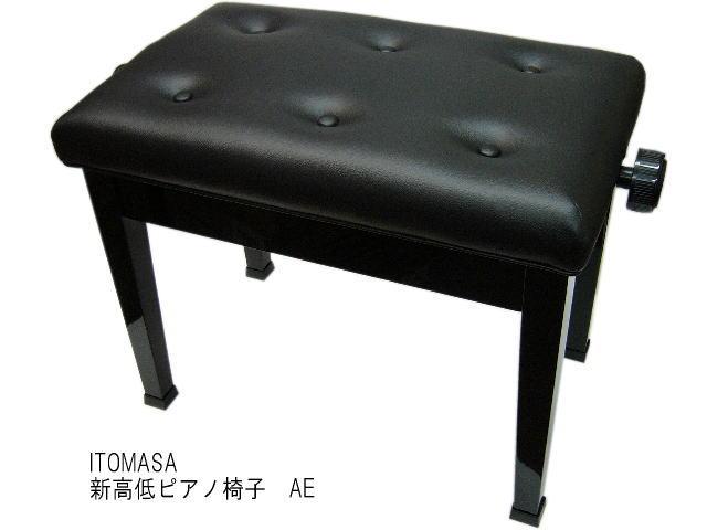 在庫ございます■座部検品後出荷■ピアノ椅子 AE:木製高低自在角形 6ボタン座部両ハンドル…...:merry-net:10000085