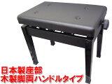 ピアノ椅子 木製脚両ハンドルタイプ:AW55S