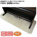 イトマサ ピアノ用 防音ジュータン(防振マット) ベージュ:アップライトピアノ&電子ピアノ(デジタルピアノ)用