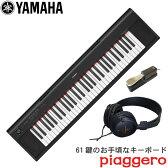 【送料無料】ヤマハ YAMAHA 電子キーボード NP-12 ブラック (61鍵盤) 【オーディオテクニカヘッドフォン+サスティンペダル付き】お得なセット