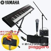 【送料無料】YAMAHA ヤマハ 電子キーボード 61鍵盤 NP-12 BK ブラック【キーボードケース付き・アンプマイクセット】