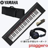 【送料無料】YAMAHA ヤマハ ピアノ音色中心の61鍵盤キーボード NP-12-BK【キーボードケース&ステレオヘッドフォン・ペダル付き】