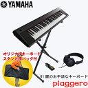 【送料無料】YAMAHA ヤマハ 定番の電子キーボード NP-12-BK(標準鍵盤・61KEY) 横幅コンパクトなキーボード【X型スタンド・ペダル・ヘッドフォン...